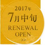 2017年7月リニューアルオープン