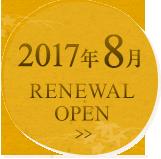 2017年8月リニューアルオープン